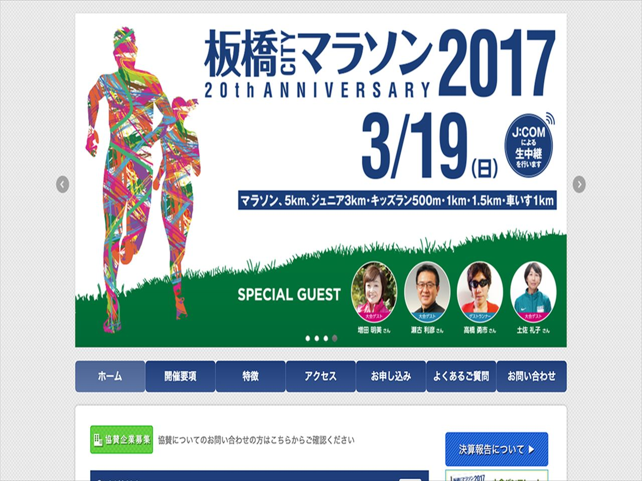 itabashi-city-marathon-2017_R
